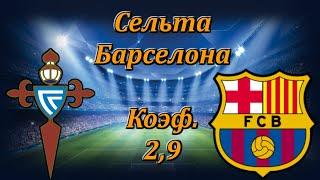 Сельта Барселона Испания Примера 1 10 2020 Прогноз и Ставки на Футбол