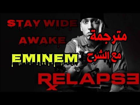 eminem  stay wide awake ترجمة أغنية إمنيم