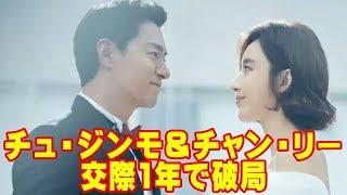 チュ・ジンモ&チャン・リー、交際1年で破局! チャンリー 検索動画 27