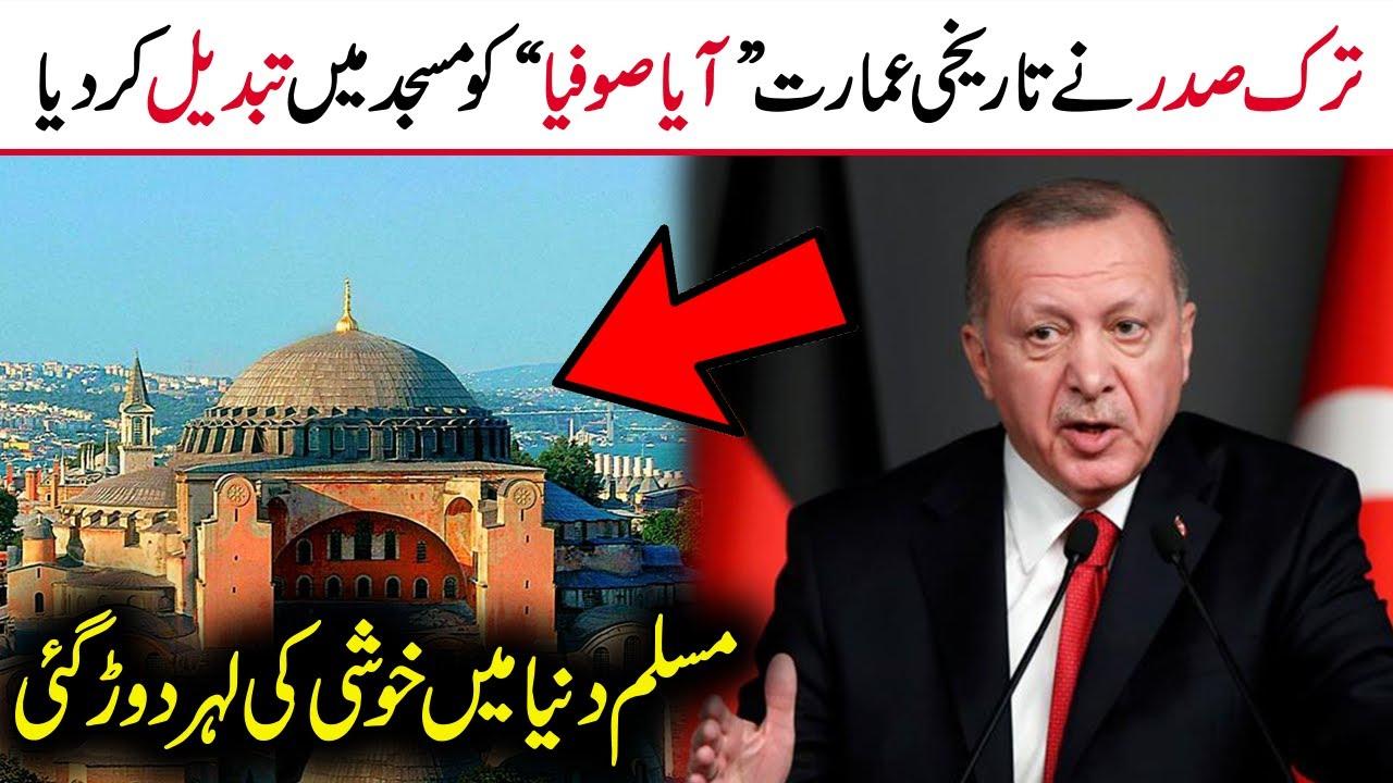 Turkish Erdogan Converted the Historic Hagia Sophia into a Mosque