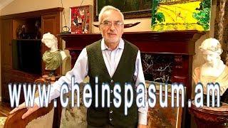 Chein Spasum - Ashot Geghamyan, Ашот Гегамян