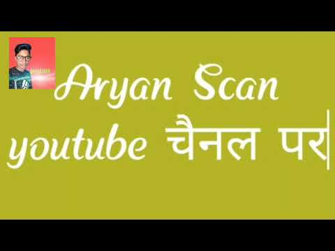 ##My First Video ##my Blog Channel. ## Aryan Scan