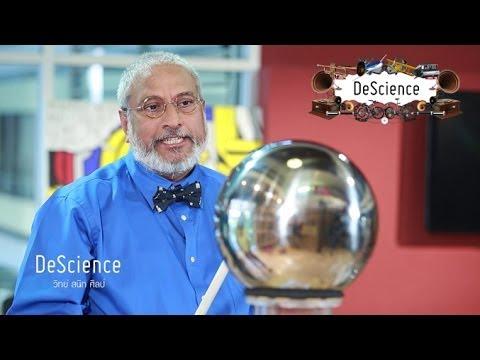 DeScience [by Mahidol] Science Show มายากลที่ไม่มีความลับ (26 เมษายน 2557)