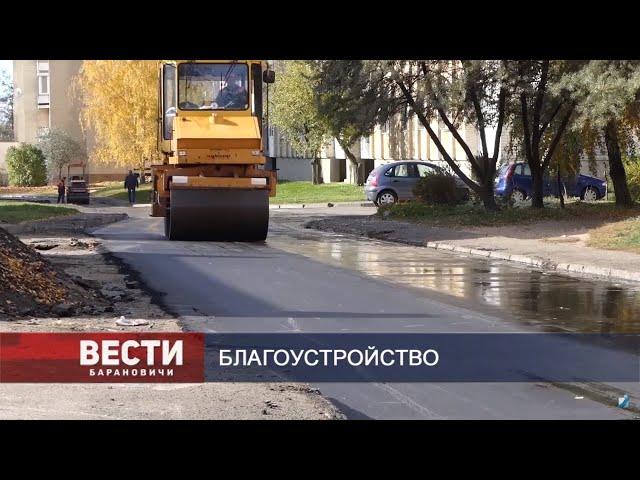 Вести Барановичи 21 октября 2019.