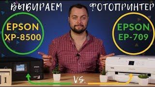 Фотопринтер Epson EP-709A vs. фотопринтер Epson XP-8500