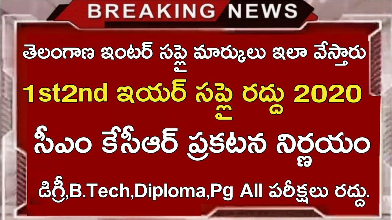 Ts inter Supply Exams 2020 Cancelled || Ts inter 1st 2nd Year Supply Results 2020 Date