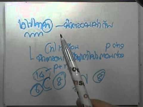 วิทย์O-NET ม.ปลาย ; เคมี :โครงสร้างอะตอม+ตารางธาตุ(แบบฝึก) ,ตอน06