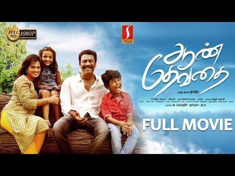 New Release Tamil Full Movie 2018   Aan Devathai Tamil Movie   New Tamil Online Movie 2018   Full HD