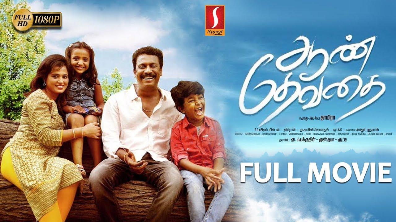 New Release Tamil Full Movie 2018 | Aan Devathai Tamil Movie | New Tamil Online Movie 2018 | Full HD