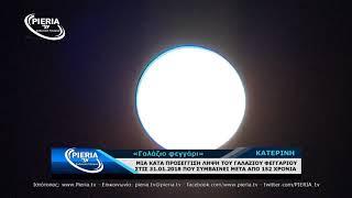 «Γαλάζιο φεγγάρι» 31.01.2018