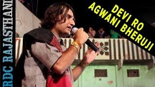 Prakash Mali Live 2016   Devi Ro Agwani Bheruji   Baikunth Dham Bhilwada Live   Rajasthani Bhajan
