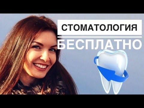 Как бесплатно лечить зубы