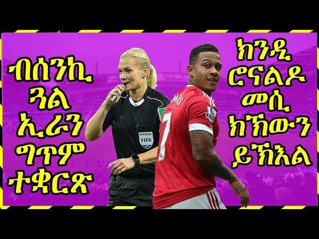 ዜናታትን ጸብጻብን ስፖርት 17-02-2019  ብሰንኪ ጓል ኢራን ግጥም ተቋርጽ   Sport news