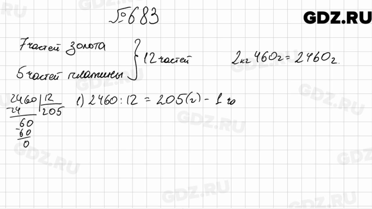 Гдз 6 класс математика 683