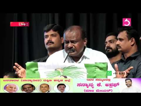 Kumaraswamy Speech JDS Coference in Mangalore