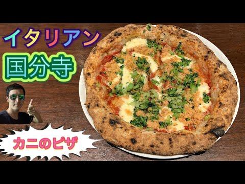 【カニのピザ】都内で食べられる心地いいイタリアン〜石原さとみ主演ドラマのロケにも使われた空間〜【crab meat pizza】stylish Italian restaurant in Tokyo