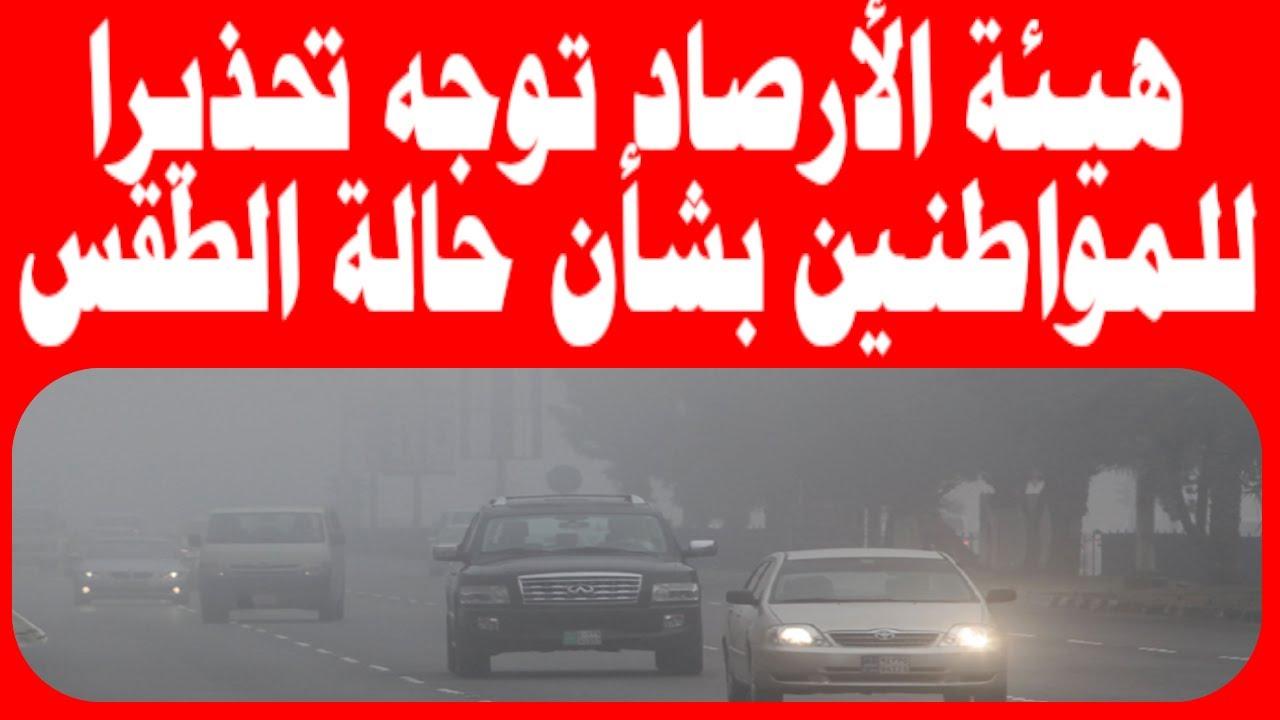 صورة فيديو : هيئة الأرصاد توجه تحذيرا للمواطنين بشأن حالة الطقس