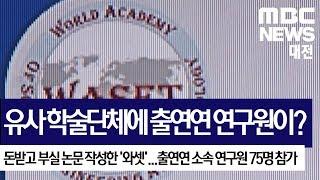 [대전MBC뉴스]유사 학술단체 '와셋' …