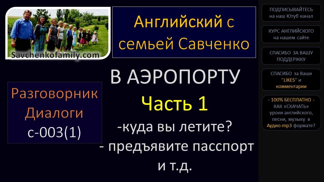 Разговорник русско-английский для туристов в аэропорту