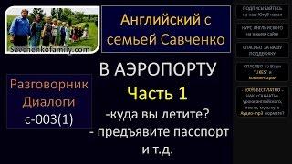 c-003(1) Разговорник английского - В Аэропорту - English conversation Диалоги /Airport