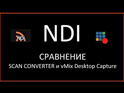 Как работает NDI в vMix?