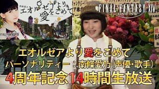 声優・歌手の南條愛乃さんがパーソナリティーを務めるWebラジオ「エオル...