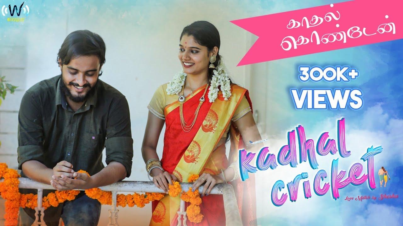 Kadhal Cricket   Epi  01 - Kadhal Konden   Tamil webseries   Wireless