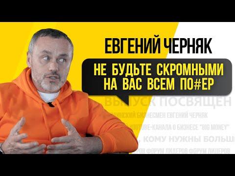 ЕВГЕНИЙ ЧЕРНЯК. Форум Лидеров | Beeline Казахстан