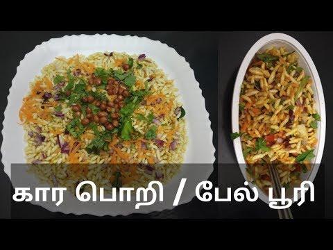 கார பொரி / மசாலா பொரி/ Kara Pori Simple Eve Snacks/ பேல் பூரி / How To Make Bhel Pori