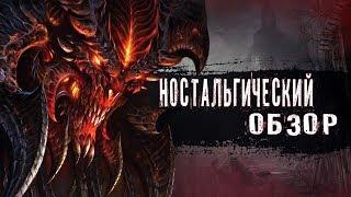 Diablo 1 Ностальгический Обзор