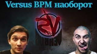 Versus BPM НАОБОРОТ . VERSUS BPM: Гарри Топор VS Rickey F