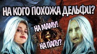 В Кого Пошла Дельфи Дочь Беллатрисы и Волдеморта?