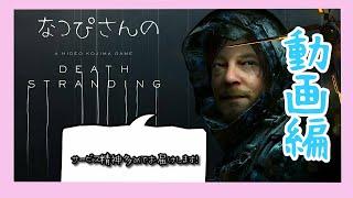 【ストーリー重視】なつぴさんのDEATH STRANDING Part14 【動画】