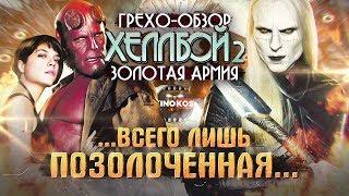 """Грехо-Обзор """"Хеллбой 2: Золотая армия"""""""