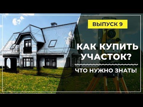 Купил участок, построю дом! Что нужно знать ещё?