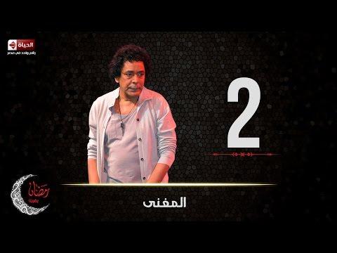 حصريا مسلسل المغني | الحلقة الثانية (2) كاملة | بطولة الكينج محمد منير