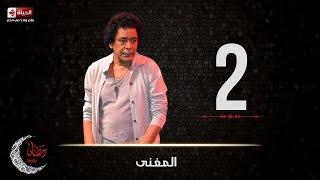 مسلسل المغني - الحلقة الثانية - الكينج محمد منير | ElMoghany Series - Mohamed Mounir - Ep 02