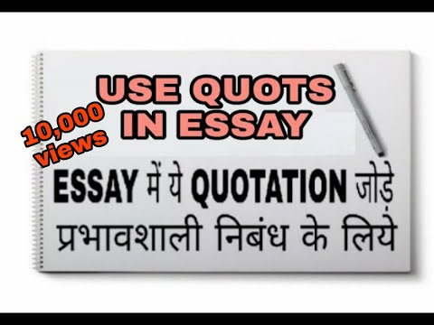 Controversial Essay Topics For College Students Important Quotations Ssc Cgl Tier Cgl Chsl Cpo  Quotes For Essay Upsc   Using Quotes In An Essay  Videos American History Essays also How To Write A Good Act Essay Important Quotations Ssc Cgl Tier Cgl Chsl Cpo  Quotes For Essay  Same Sex Marriage Essay