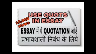 Healthy Diet Essay Inspirational Quots Writing Prompts   Postcard Sized Quots This  Series Will Be Useful For Upsc Cse Mains General Studies Paper I Ii Iii   High School Vs College Essay also University English Essay Quotes For Essay Topics  Raceswimmingorg Samples Of Essay Writing In English