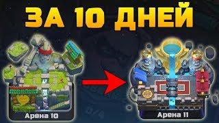 ПЕРЕШЁЛ С 10 НА 11 АРЕНУ ЗА 10 ДНЕЙ   Clash Royale