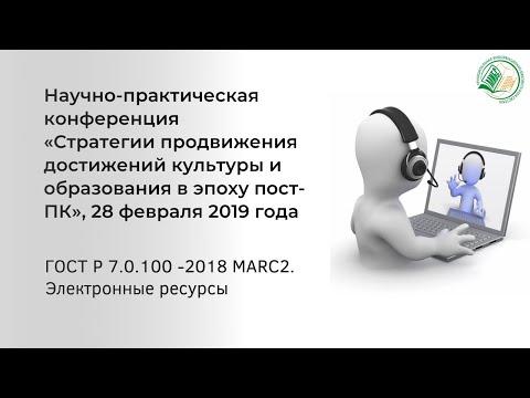 ГОСТ Р 7.0.100 -2018 MARC21. Электронные ресурсы