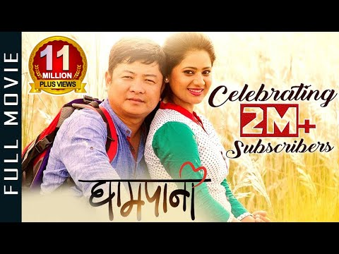GHAMPANI | New Nepali Full Movie 2018/2075 | Ft. Dayahang Ra