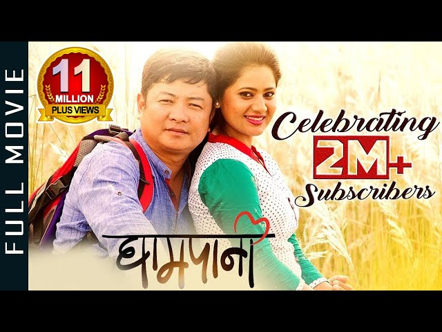 GHAMPANI | New Nepali Full Movie 2018/2075 | Ft. Dayahang Rai, Keki Adhikari