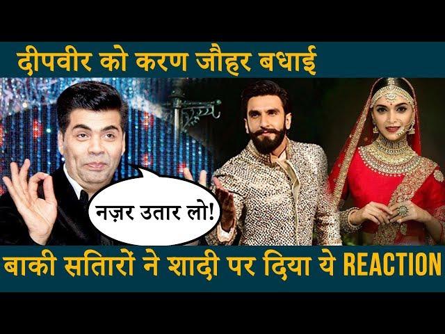 Deepika Padukone - Ranveer Singh Wedding पर Karan Johar समेत इन सितारों ने दिया REACTION #DeepVeer
