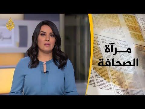 مرآة الصحافة الثانية  22/1/2019  - نشر قبل 3 ساعة