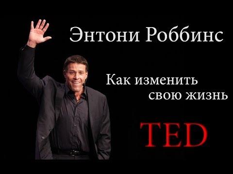 """Энтони Роббинс TED """"Как изменить свою жизнь"""" 5 основных правил"""
