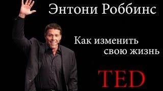 Энтони Роббинс TED