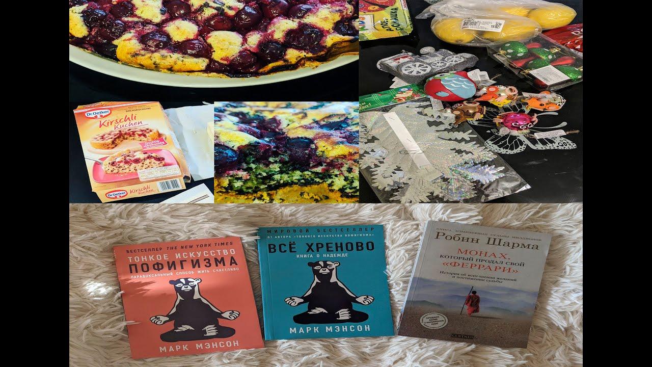 VLOG Книги по саморазвитию, смесь для выпечки DR.OETKER ...