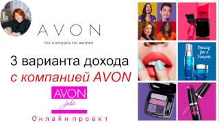 3 вида дохода в Avon! Бизнес с проектом Avonjobs