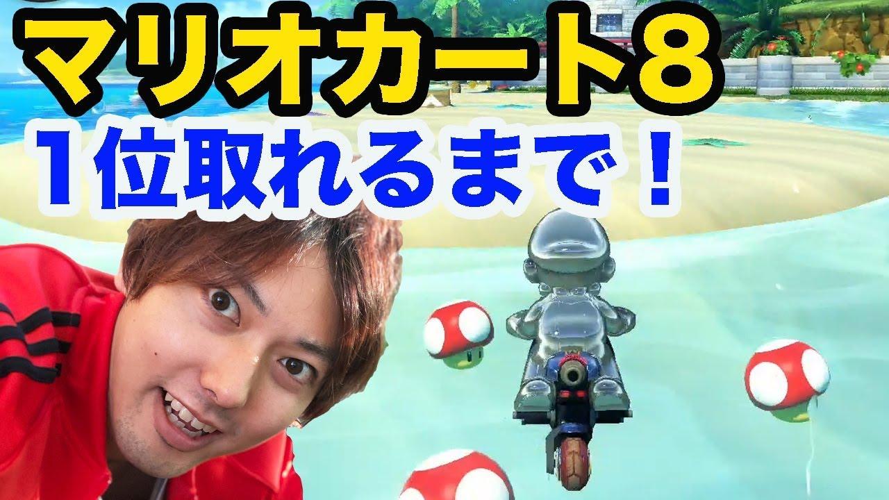 【マリオカート8 DX】150ccで1位取れるまで動画終われません!!